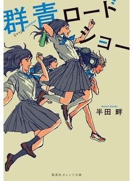 群青ロードショー (集英社オレンジ文庫)