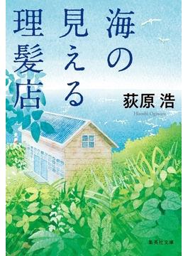 海の見える理髪店(集英社文庫)