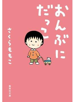 おんぶにだっこ(集英社文庫)
