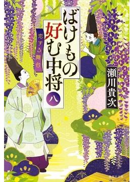 ばけもの好む中将 8 恋する舞台(集英社文庫)