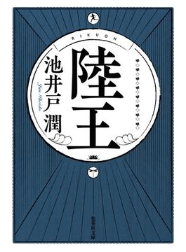 陸王(集英社文庫)
