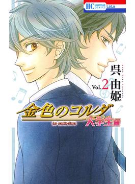 金色のコルダ 大学生編 2 (花とゆめコミックス)(花とゆめコミックス)