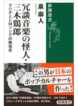 冗談音楽の怪人・三木鶏郎 ラジオとCMソングの戦後史(新潮選書)
