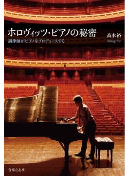 ホロヴィッツ・ピアノの秘密 調律師がピアノをプロデュースする