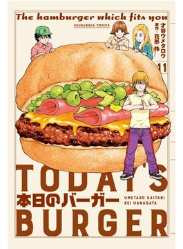 本日のバーガー 11巻(芳文社コミックス )