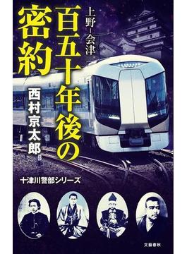 上野-会津 百五十年後の密約(文春e-book)