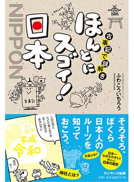 古事記で謎解きほんとにスゴイ!日本