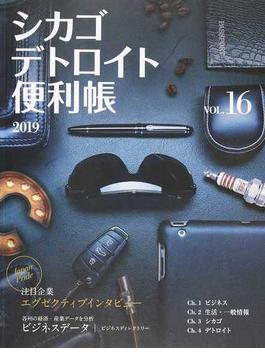 シカゴ・デトロイト便利帳 VOL.16(2019)