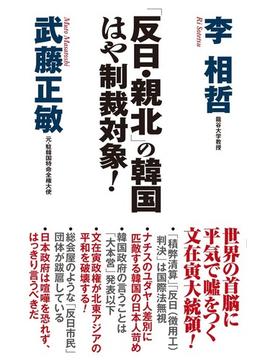 「反日・親北」の韓国はや制裁対象!(Wac bunko)