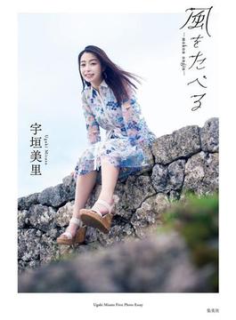 宇垣美里 ファーストフォトエッセイ「風をたべる」(WPB eBooks)