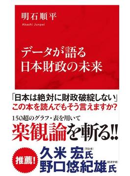 データが語る日本財政の未来(インターナショナル新書)(集英社インターナショナル)