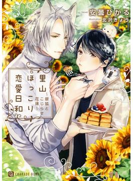 里山ほっこり恋愛日和 銀狐とこじらせ花嫁(シャレード文庫)