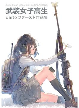 武装女子高生 daitoファースト作品集