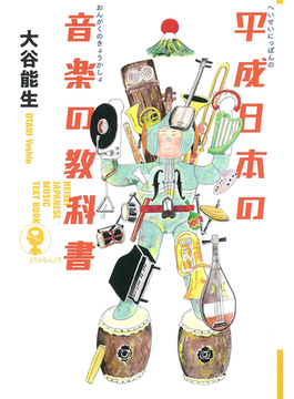 平成日本の音楽の教科書(よりみちパン!セ)