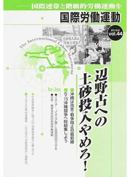 国際労働運動 国際連帯と階級的労働運動を vol.44(2019.5) 辺野古への土砂投入やめろ!
