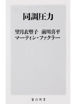 同調圧力(角川新書)