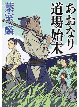 あおなり道場始末(双葉文庫)