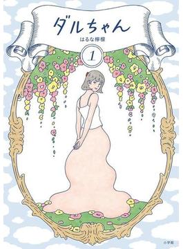 【期間限定 試し読み増量版】ダルちゃん 1(コミックス単行本)