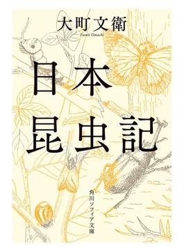 日本昆虫記
