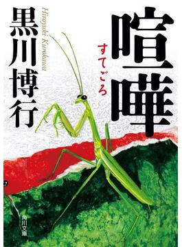 喧嘩(角川文庫)