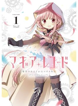 マギアレコードアンソロジーコミック 1巻(まんがタイムKRコミックス)