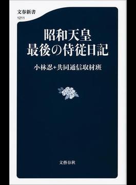 昭和天皇 最後の侍従日記(文春新書)