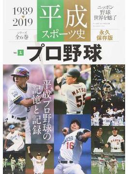 平成スポーツ史 1989▷2019 永久保存版 Vol.1 プロ野球(B.B.MOOK)