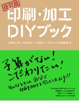 印刷・加工DIYブック 改訂版