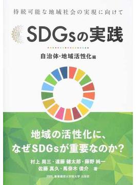 SDGsの実践 持続可能な地域社会の実現に向けて 自治体・地域活性化編