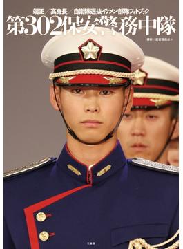 第302保安警務中隊 端正/高身長/自衛隊選抜イケメン部隊フォトブック