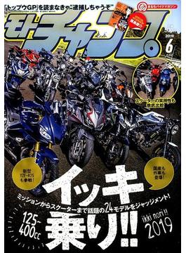 モトチャンプ 2019年 06月号 [雑誌]