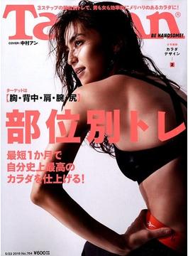 Tarzan (ターザン) 2019年 5/23号 [雑誌]