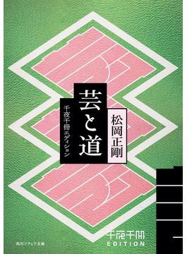 芸と道 千夜千冊エディション(角川ソフィア文庫)