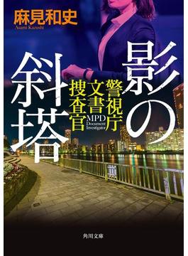 影の斜塔 警視庁文書捜査官(角川文庫)