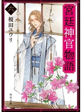 宮廷神官物語 六(角川文庫版)(角川文庫)