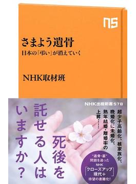 さまよう遺骨 日本の「弔い」が消えていく(NHK出版新書)