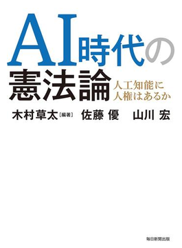 AI時代の憲法論(毎日新聞出版)(毎日新聞出版)