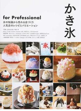 かき氷 for Professional 氷の知識から売れる店づくり 人気店のレシピとバリエーション