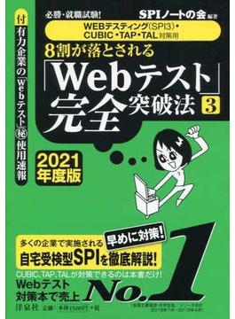 8割が落とされる「Webテスト」完全突破法 必勝・就職試験! 2021年度版3 WEBテスティング(SPI3)・CUBIC・TAP・TAL対策用