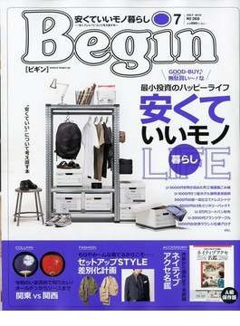 Begin (ビギン) 2019年 07月号 [雑誌]