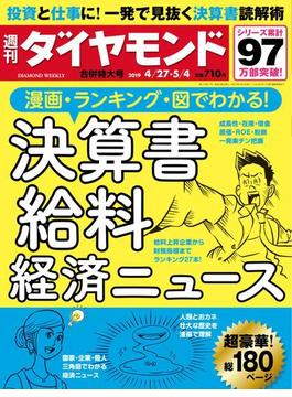 週刊ダイヤモンド  19年4月27日・5月4日合併号(週刊ダイヤモンド)