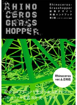 Rhinoceros+Grasshopper建築デザイン実践ハンドブック 第3版(建築文化シナジー)