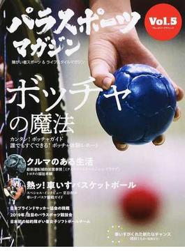パラスポーツマガジン 障がい者スポーツ&ライフスタイルマガジン Vol.5 ボッチャの魔法