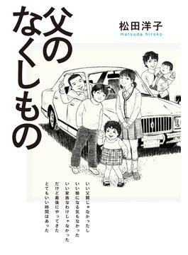 父のなくしもの (BEAM COMIX)(ビームコミックス)
