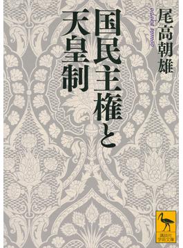 国民主権と天皇制(講談社学術文庫)