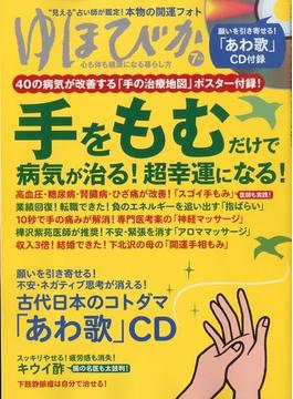 ゆほびか 2019年 07月号 [雑誌]