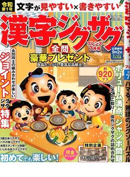 漢字ジグザグフレンズ 2019年 07月号 [雑誌]