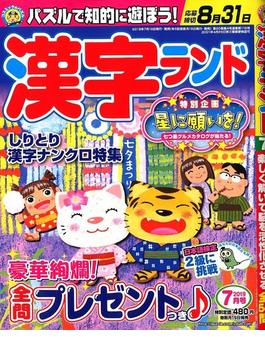 漢字ランド 2019年 07月号 [雑誌]