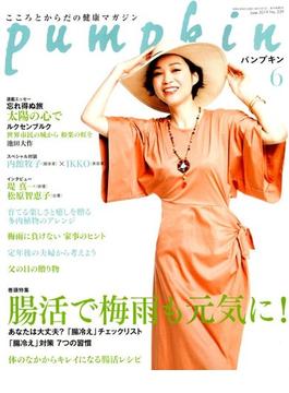 pumpkin (パンプキン) 2019年 06月号 [雑誌]