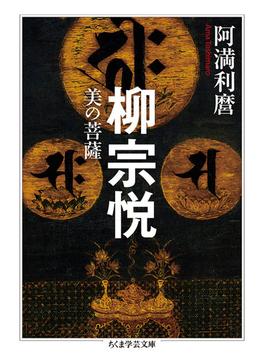 柳宗悦 美の菩薩(ちくま学芸文庫)